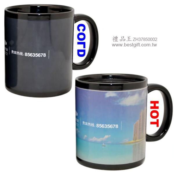 300ML色釉黑杯變色馬克杯